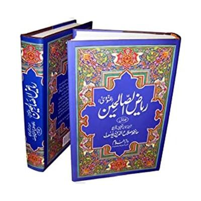 Riaz Al-Saleheen (New Edition)