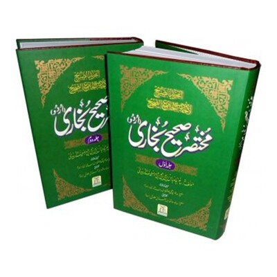 Mukhtasir Sahi Bukhari 1/2 (Economic)