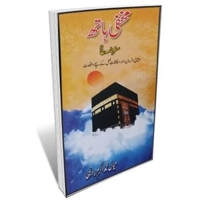 Mukhfi Hath