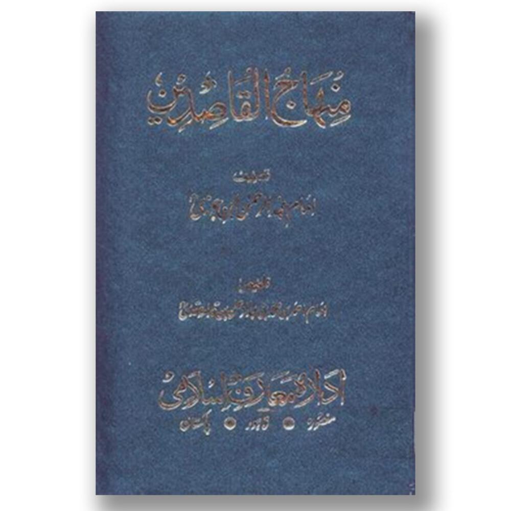 Minhaj Al-Qasedeen (Mujlid)    منھاج القاصدین