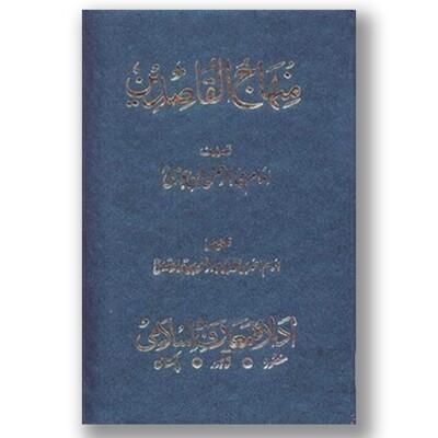 Minhaj Al-Qasedeen (Mujlid)