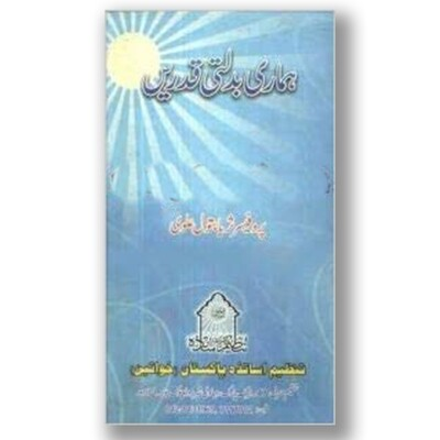 Hamari Badalti Taqdeerain