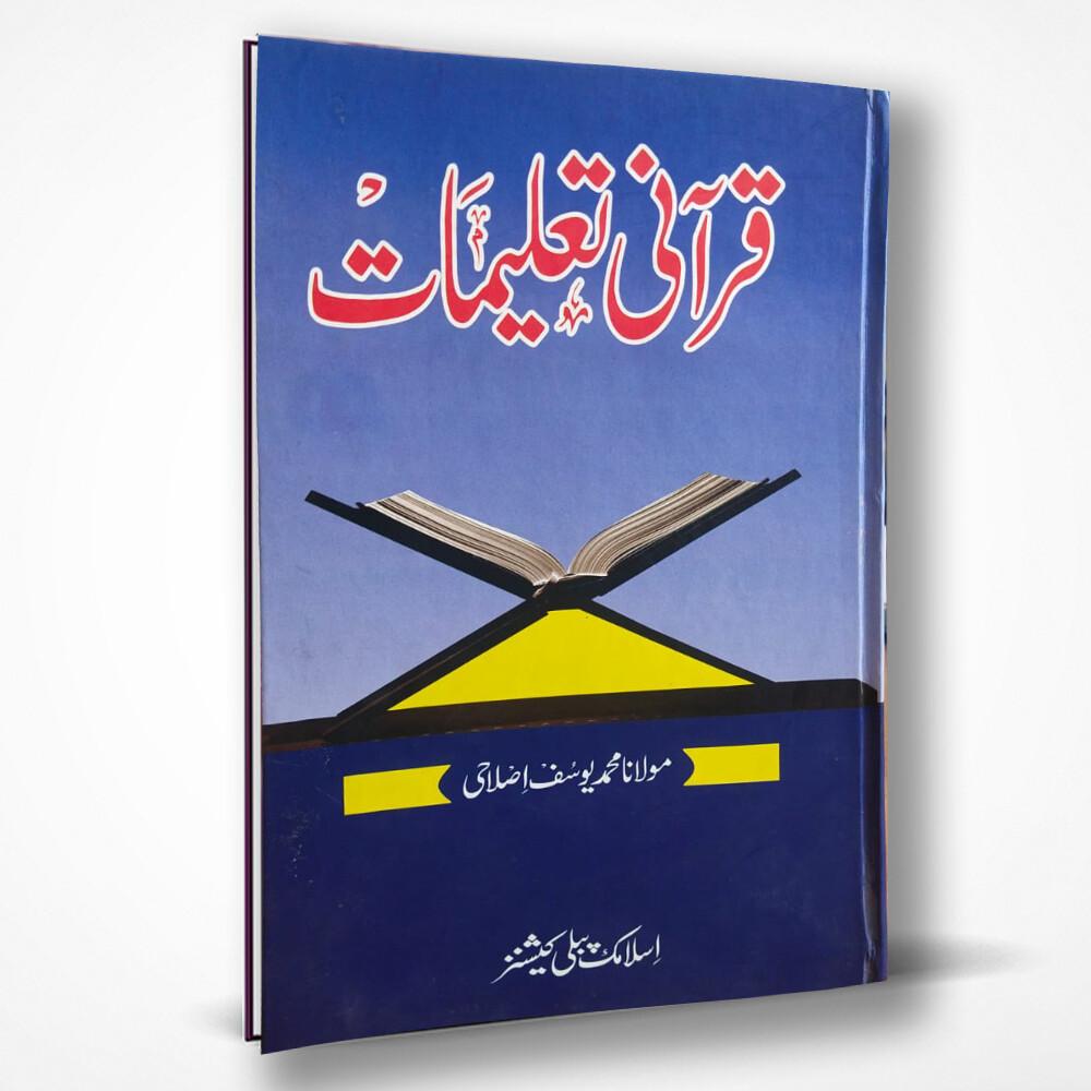 Qurani Taleemat | Part(1 & 2)