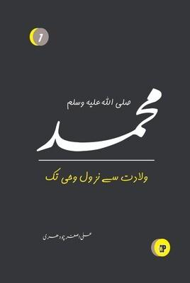 Hazrat Muhammad (SAWW)