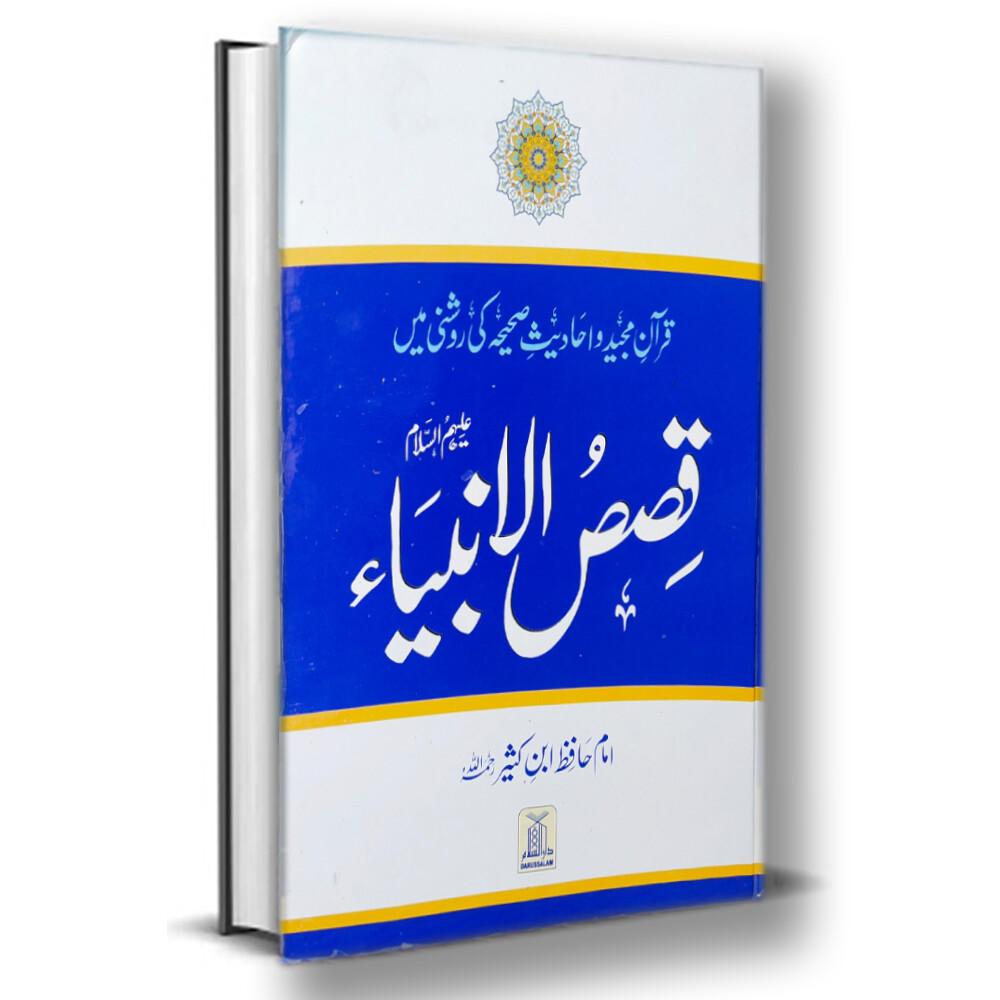 Qasas-ul-Anbiya | قصص الأنبياء