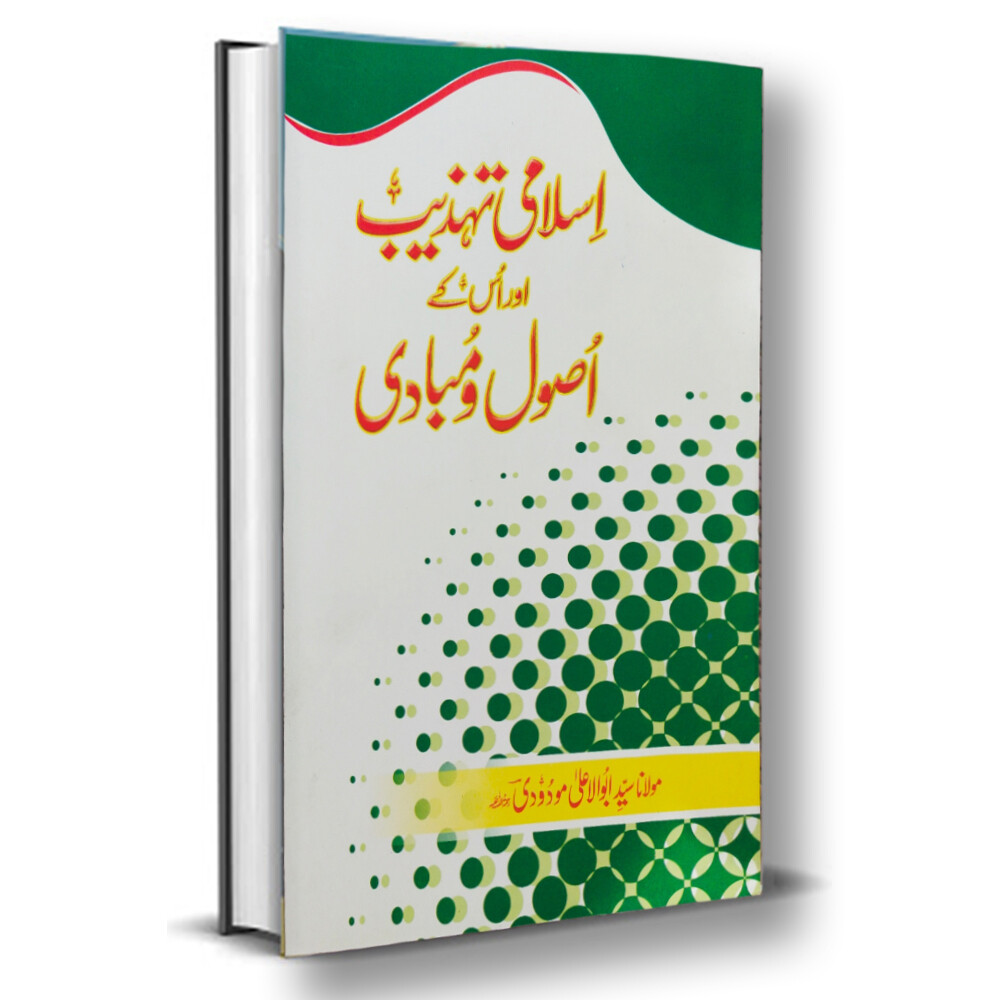 Islami Tehzeeb Aur Us Key Usool-o-Mubada