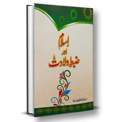 Islam Aur Zabt E Wiladat