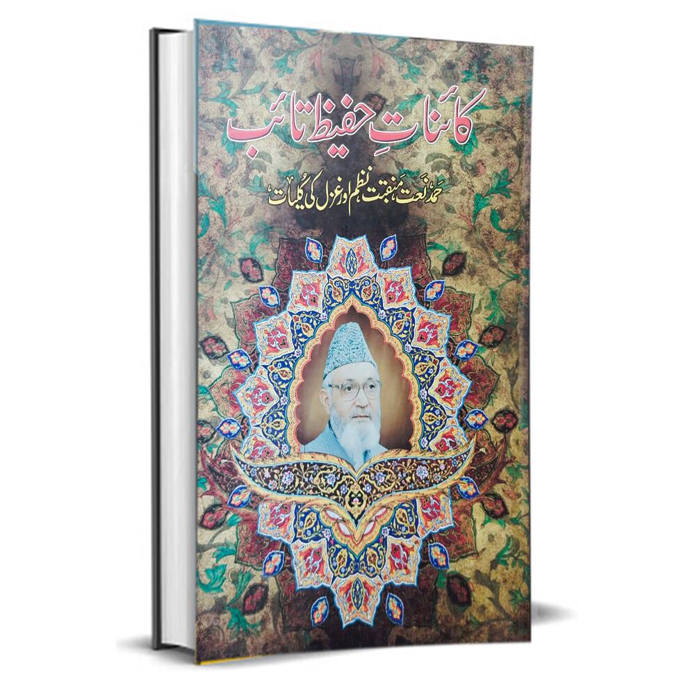Kainat Hafeez Taib (Majmoa Hamad Or Naat)
