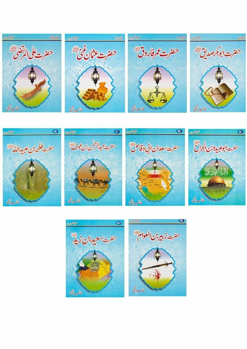 Ashra Mubashra (Complete 10 Parts)