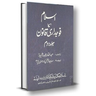 Islam Ka Fojdari Qanoon