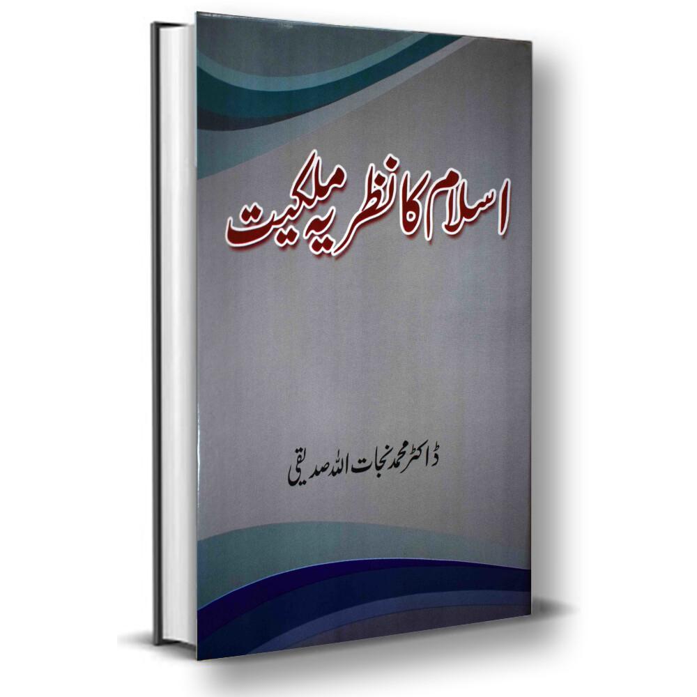 Islam ka Nazria-E-Malkiat
