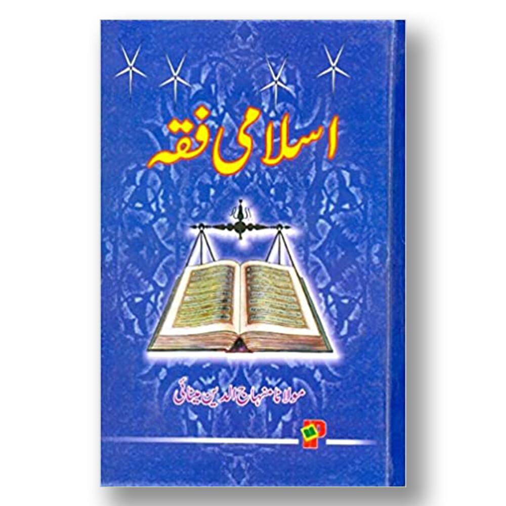 Islami Fiqah
