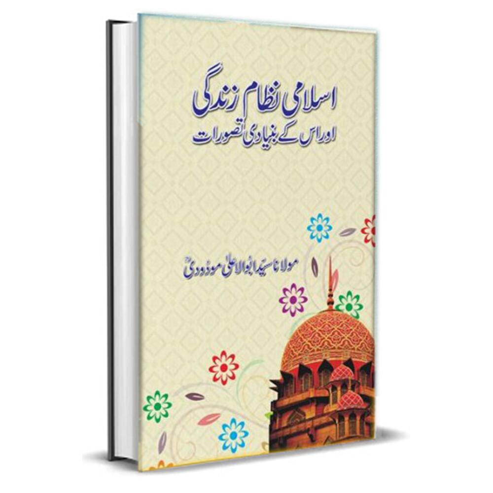 Islami Nizam-e-Zindagi aur us kay Bunyadi Tassawuraat