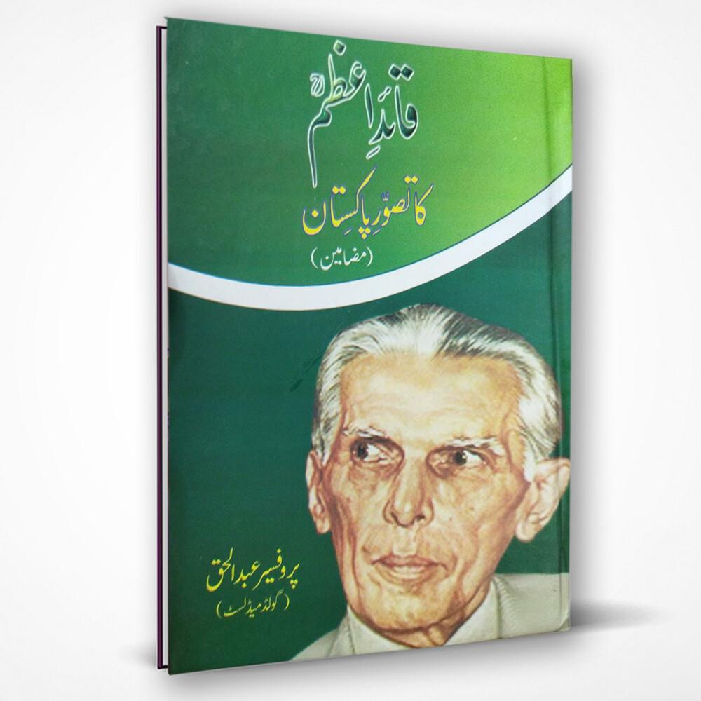 Quaid-E-Azam Ka Tasawar-E-Pakistan | قائد اعظم کا تصور پاکستان