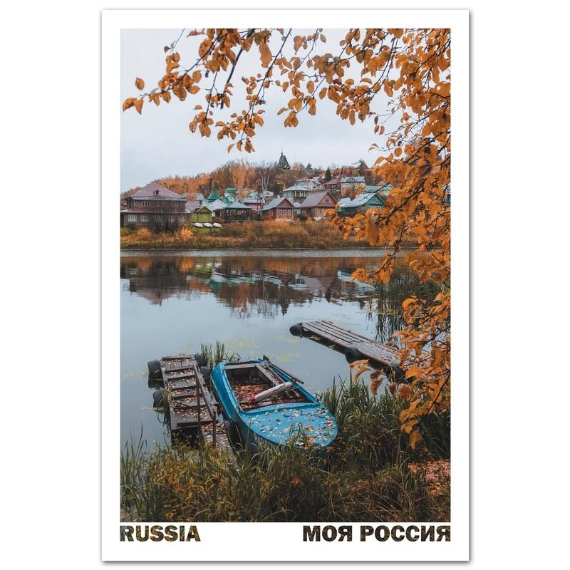 Поплыли! Плёс, Ивановская область