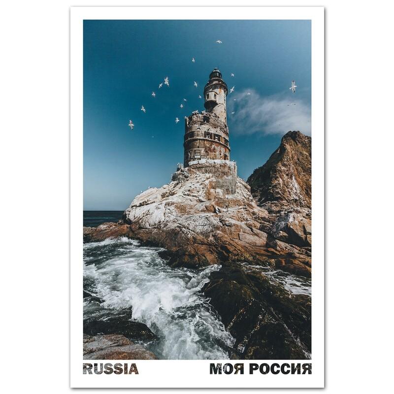 Атомный маяк Анива, остров Сахалин