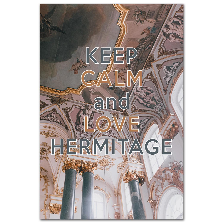 Keep Calm и люби Эрмитаж