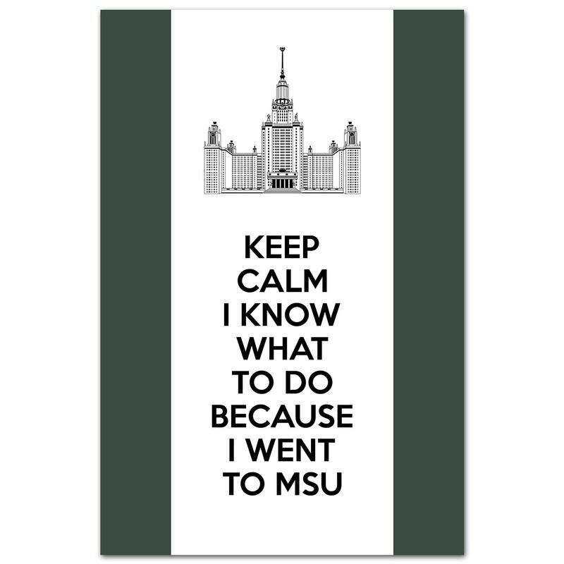 Keep Calm, я знаю, что делать - я ходил в МГУ