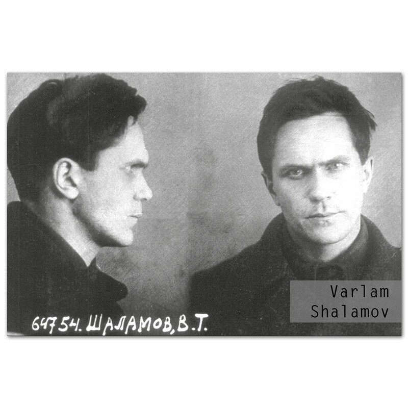 Варлам Шаламов