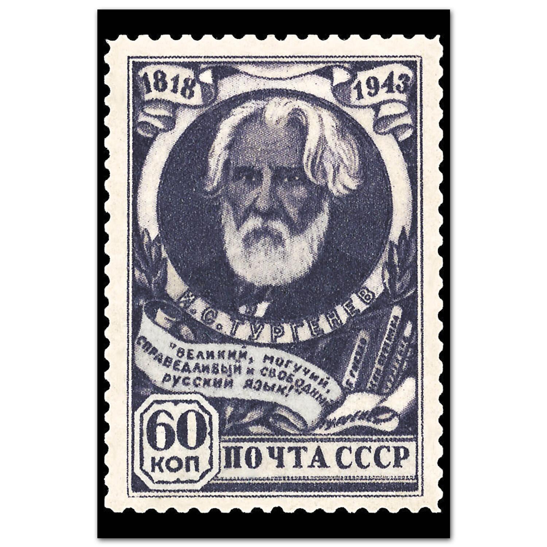 И.С. Тургенев. Репринт марки