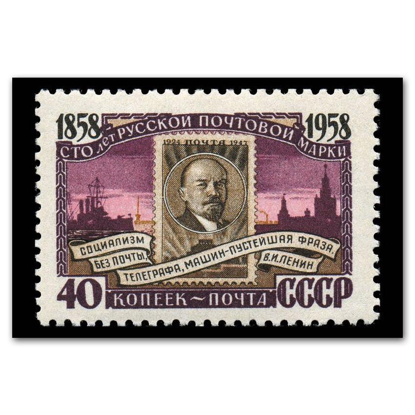 Сто лет русской почтовой марки + В.И. Ленин. Репринт марки