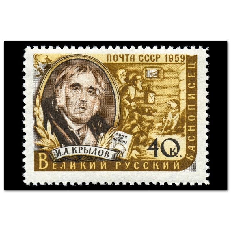 И.А. Крылов. Репринт марки