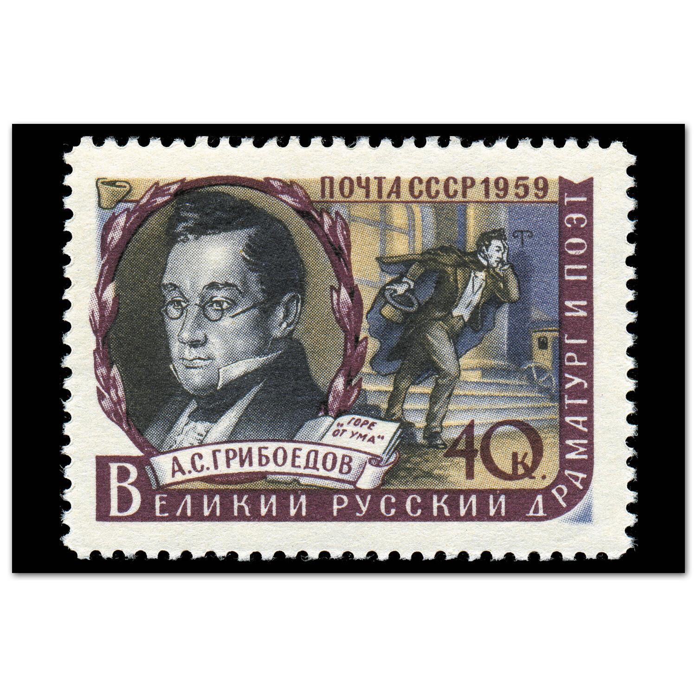 А.С. Грибоедов. Репринт марки