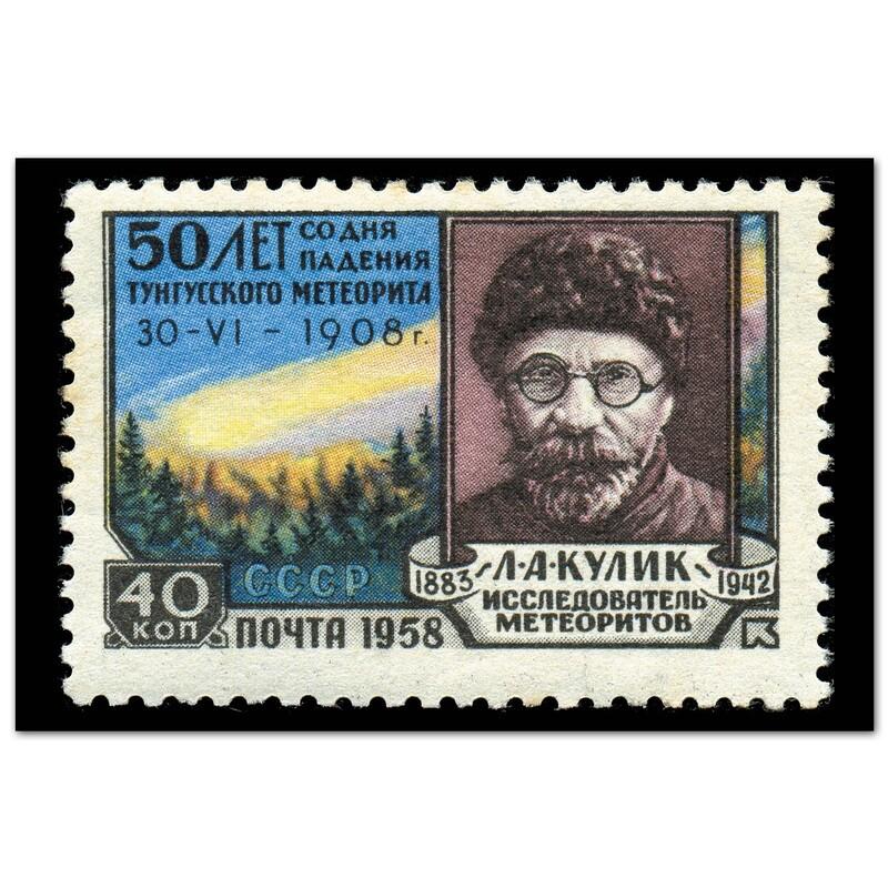 Л.А. Кулик. Исследователь метеоритов. Репринт марки