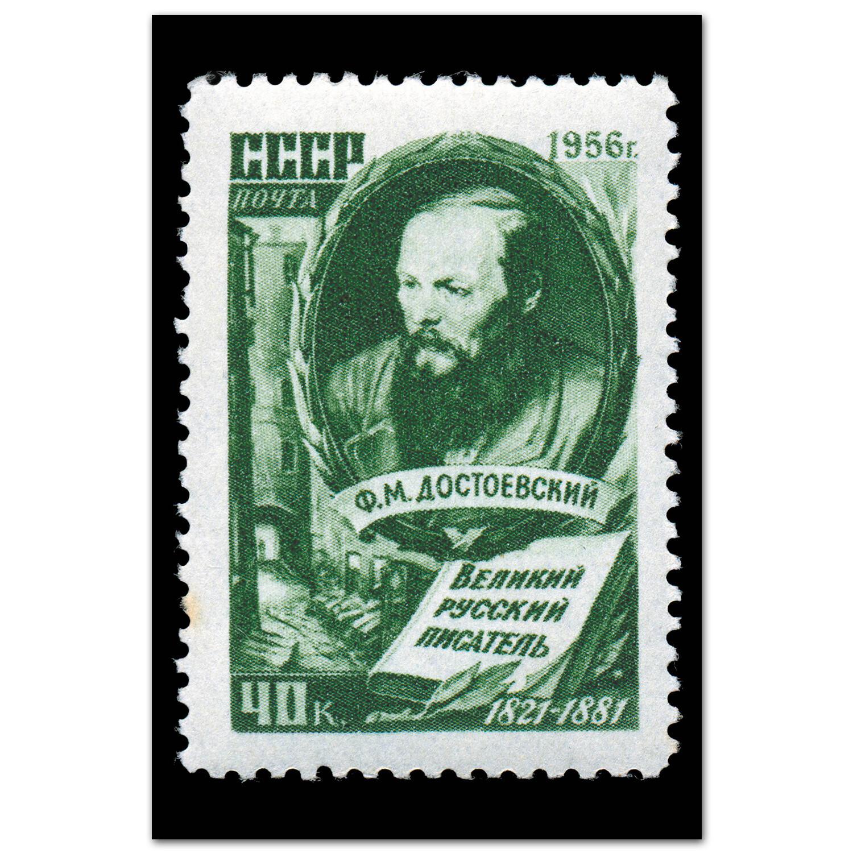 Ф.М. Достоевский. Репринт марки