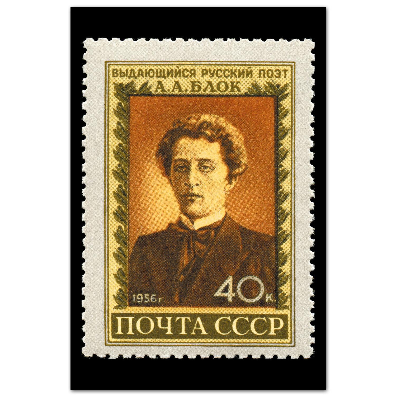 А.А. Блок. Репринт марки