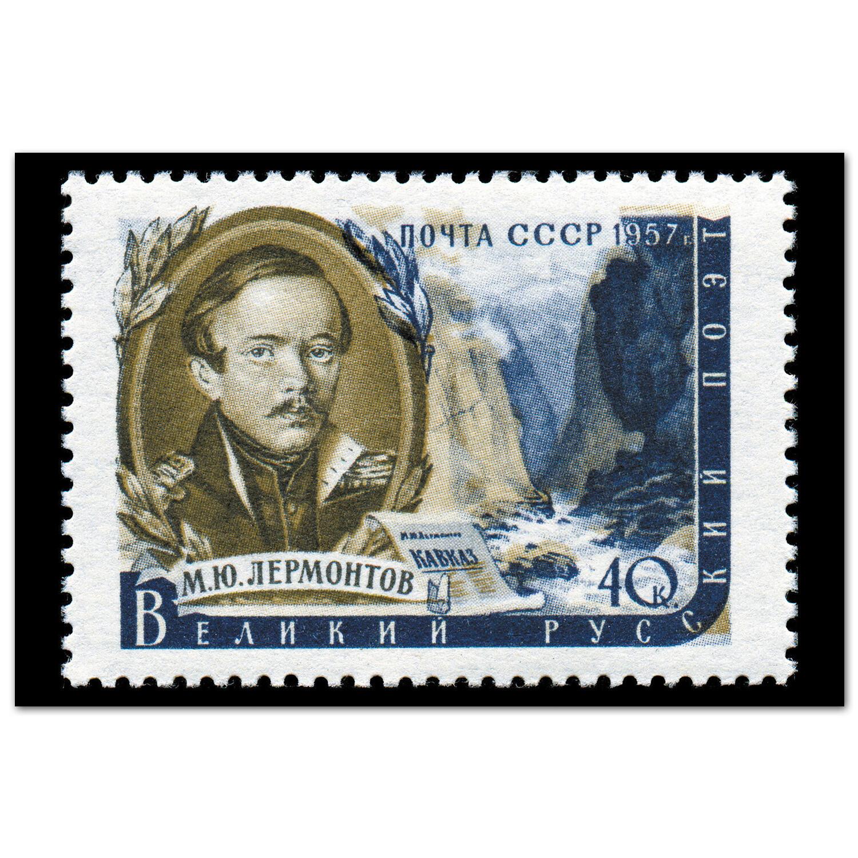 М.Ю. Лермонтов. Репринт марки