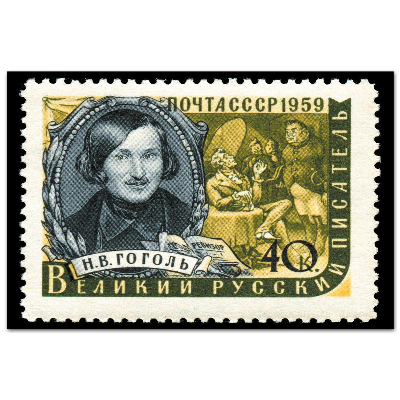 Н.В. Гоголь. Репринт марки