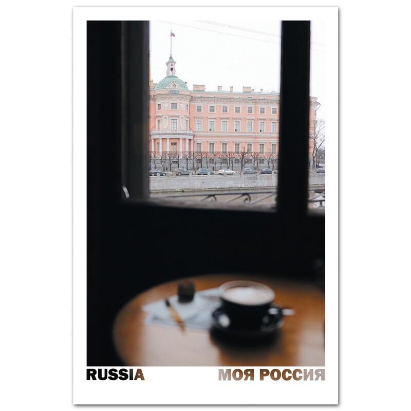 Вид из кофейни на Михайловский замок. Санкт-Петербург