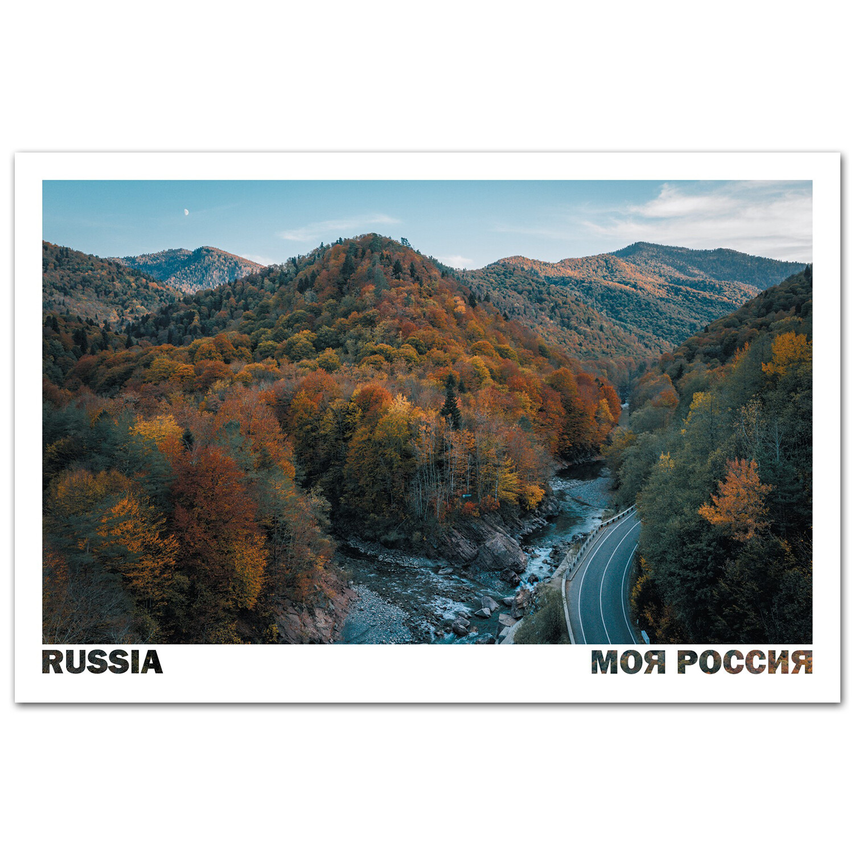 Долина реки Белая. Адыгея