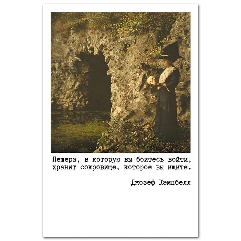 Джозеф Кэмпбелл. Про поиск (ц)
