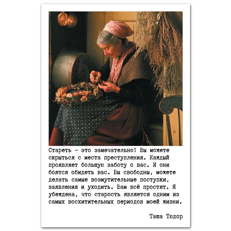 Таша Тюдор. Про прелесть старости (ц)