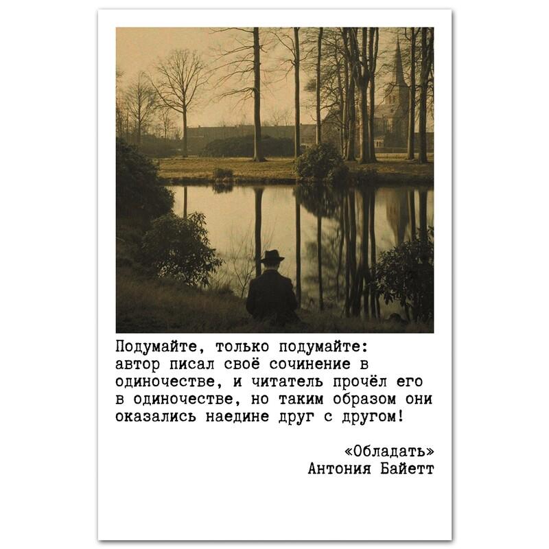 Антония Байетт. Про писателя и читателя (ц)