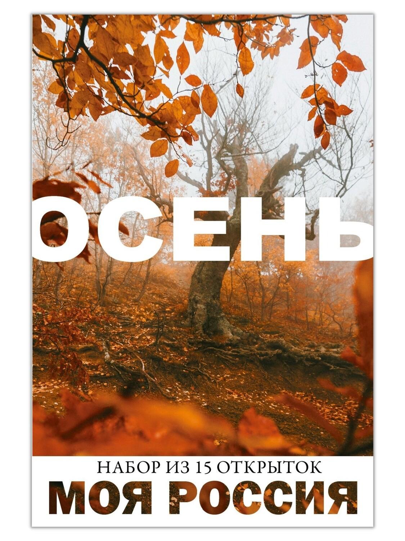 Моя Россия. Осень