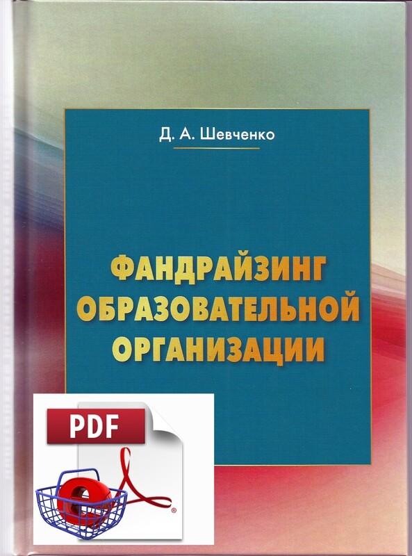 Фандрайзинг образовательной организации. Электронная книга
