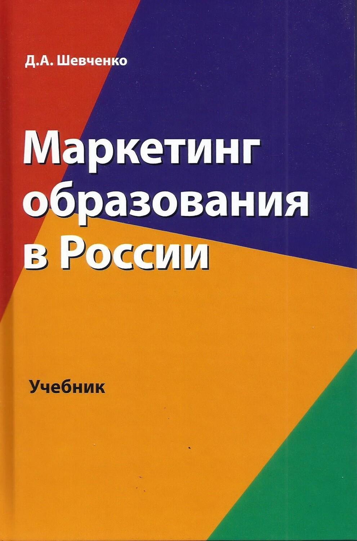 Маркетинг образования в России