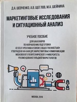 Маркетинговые исследования и ситуационный анализ