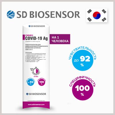 Экспресс-тест на антиген SARS-CoV-2, 1 экспресс-тест