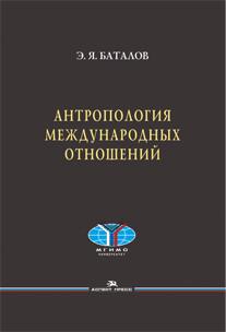 Баталов Э. Я. Антропология международных отношений.