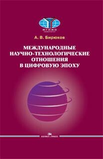 Бирюков А. В. Международные научно-технологические отношения в цифровую эпоху.