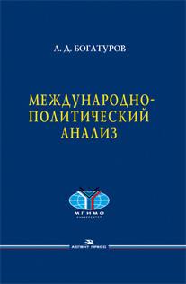 Богатуров А.Д. Международно-политический анализ.