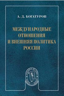 Богатуров А.Д. Международные отношения и внешняя политика России.