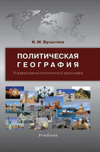 Бусыгина И.М. Политическая география. Формирование политической карты мира.