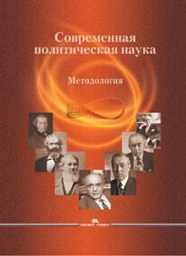 Гаман-Голутвина О.В., Никитин А.И. (Отв. ред). Современная политическая наука: Методология.