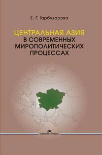 Гарбузарова Е.Г. Центральная Азия в современных мирополитических процессах.