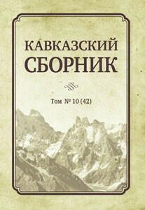 Дегоев В.В. (Под ред). Кавказский сборник  Том 10.